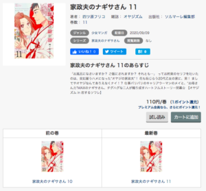 music.jpでは家政夫のナギサさんが5冊分無料で読める