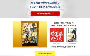 music.jpの無料登録画面