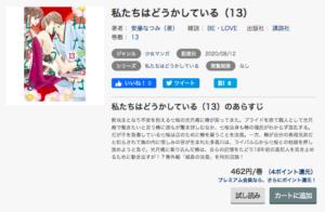 私たちはどうかしているの漫画がmusic.jpで1冊無料